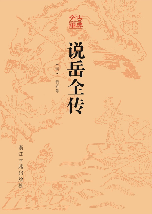 古典文库:说岳全传