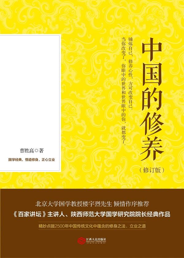 中国的修养(修订版)