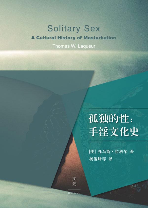 孤独的性:手淫文化史