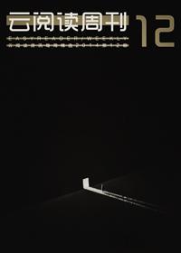 云阅读周刊·第12期