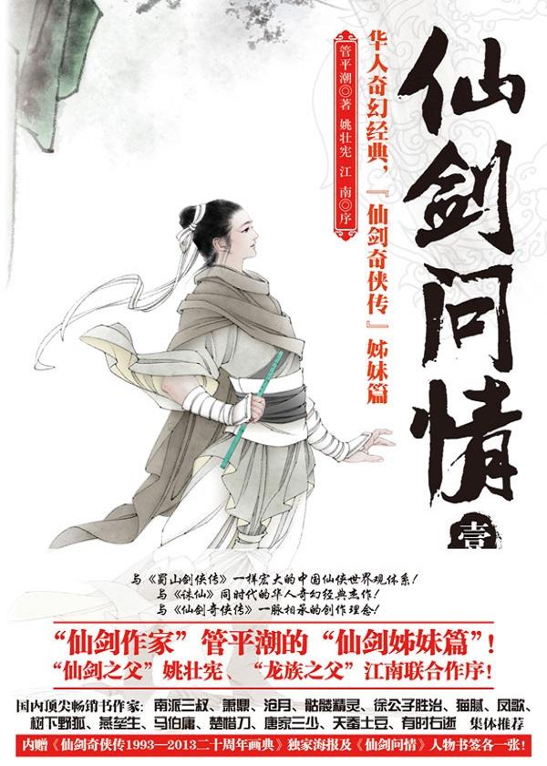 仙剑问情·壹:龙女奇缘 作者:管平潮