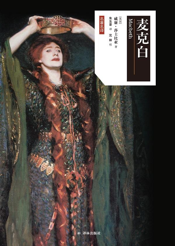 麦克白(莎士比亚戏剧·中文版)
