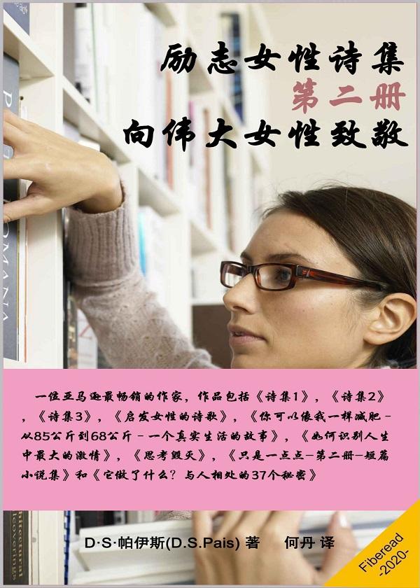 励志女性诗集2