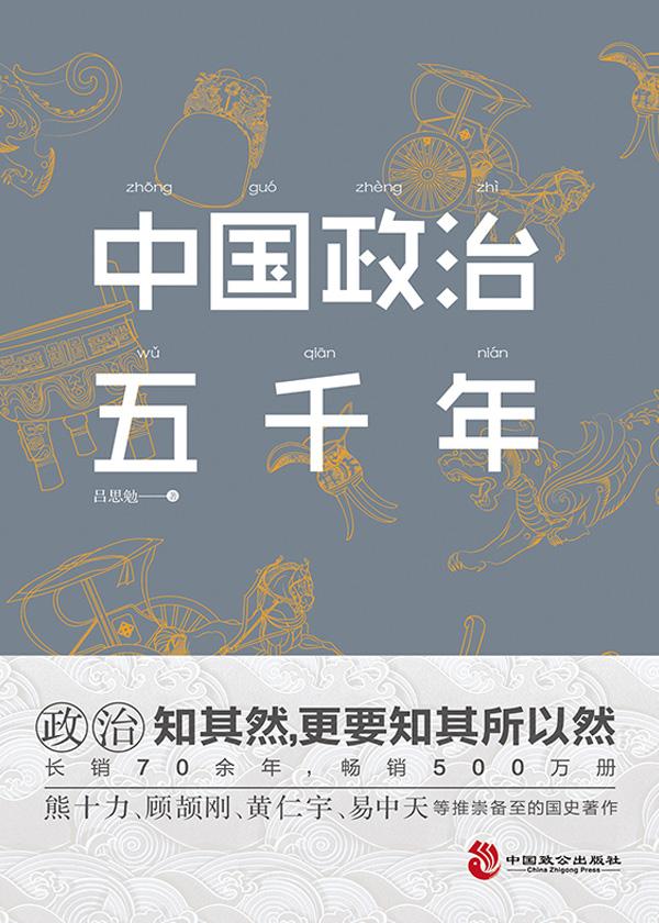 中国政治五千年