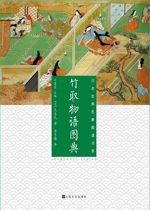 竹取物语图典