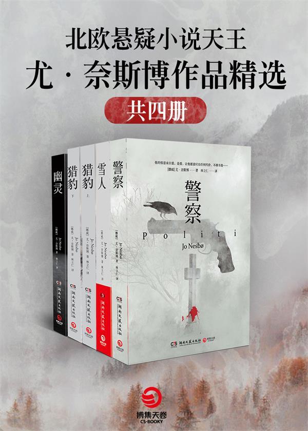 北欧悬疑小说天王尤·奈斯博作品精选(共4册)