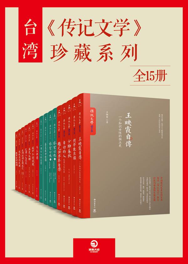 台湾《传记文学》珍藏系列(全15册)
