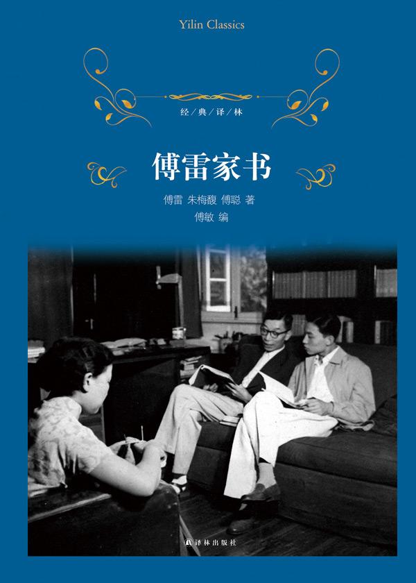 傅雷家书(经典译林)
