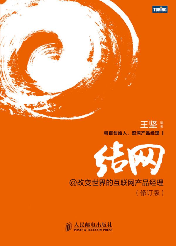 结网@改变世界的互联网产品经理(修订版)