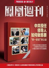 香港凤凰周刊 2015年第17期 中共现任领导人如何做慈善