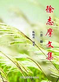 徐志摩文集(第二册)
