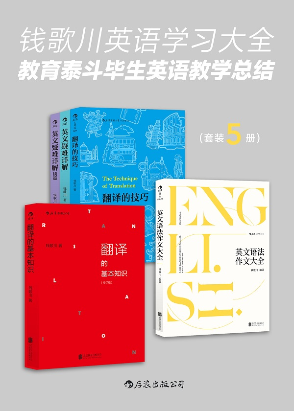 钱歌川英语学习大全:教育泰斗毕生英语教学总结(套装共5册)