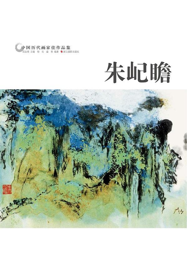 中国历代画家作品鉴:朱屺瞻