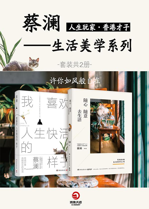 人生玩家:蔡澜生活美学(全2册)