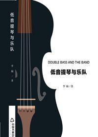 低音提琴与乐队