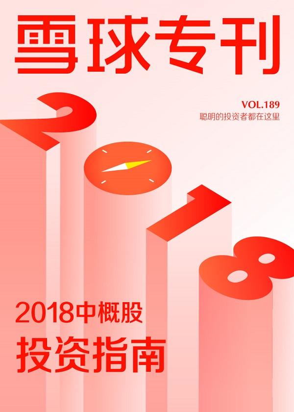 《雪球专刊》189期——2018中概股投资指南