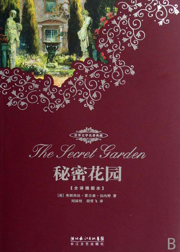 世界文学名著典藏:秘密花园