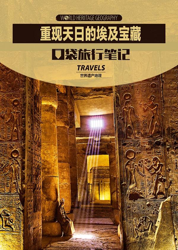 世界遗产地理·口袋旅行笔记:重现天日的埃及宝藏