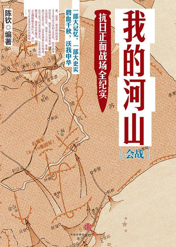 我的河山:抗日正面战场全纪实(会战)