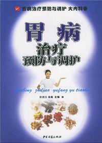 胃病治疗预防与调护