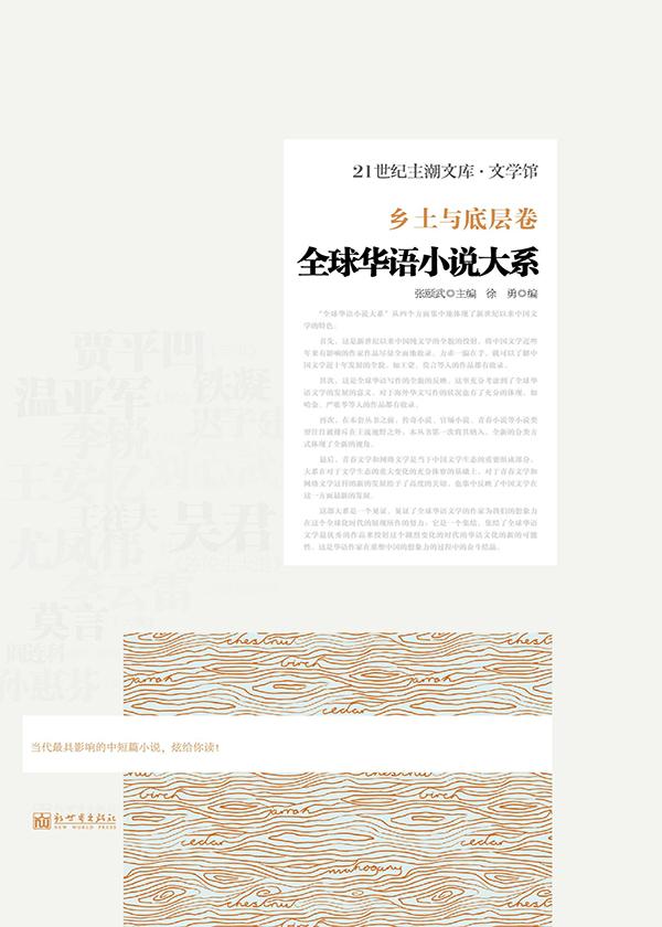 全球华语小说大系·乡土与底层卷