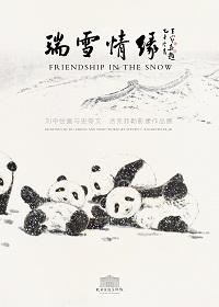 瑞雪情缘-刘中绘画与史蒂文·洛克菲勒影像作品展