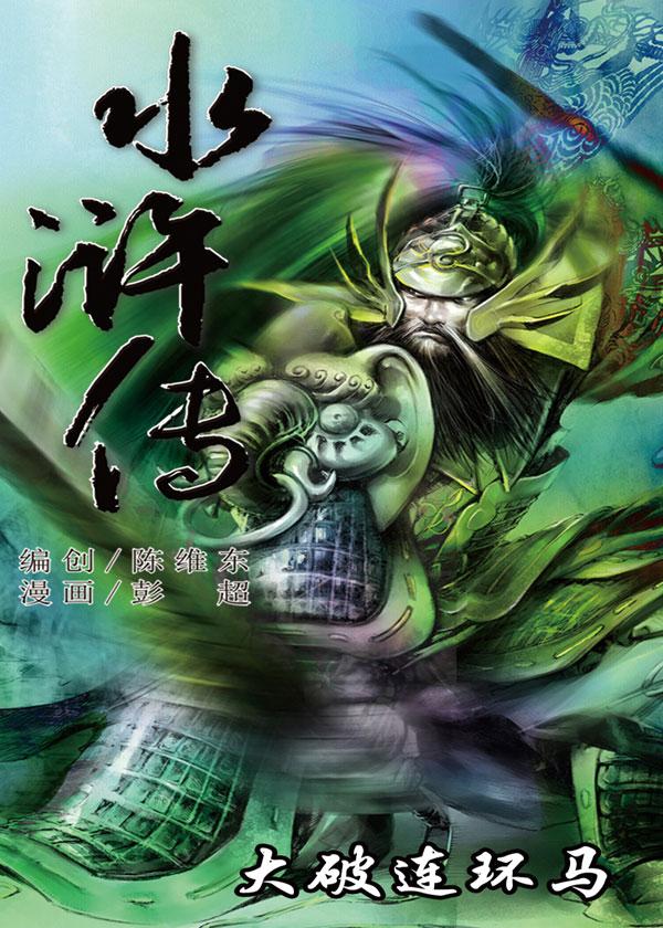 水浒传15:大破连环马