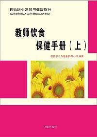 教师饮食保健手册(上)