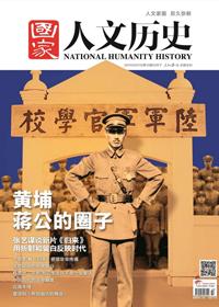 《国家人文历史》2014年5月下
