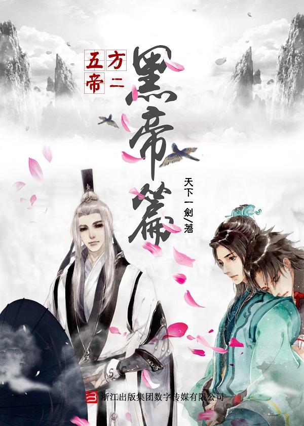 五方帝2:黑帝篇(仙风侠骨英雄泪)