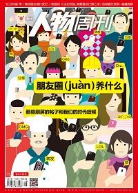 《南方人物周刊》2014年第28期