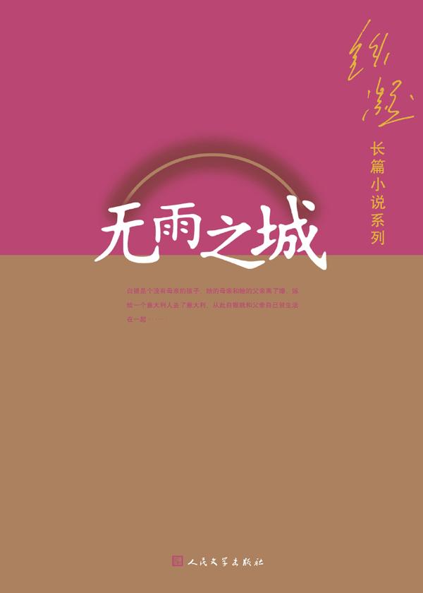 铁凝长篇小说系列·无雨之城