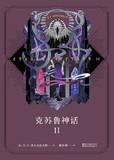 克苏鲁神话 II