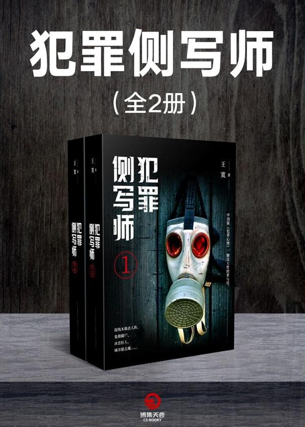 犯罪侧写师(全2册)