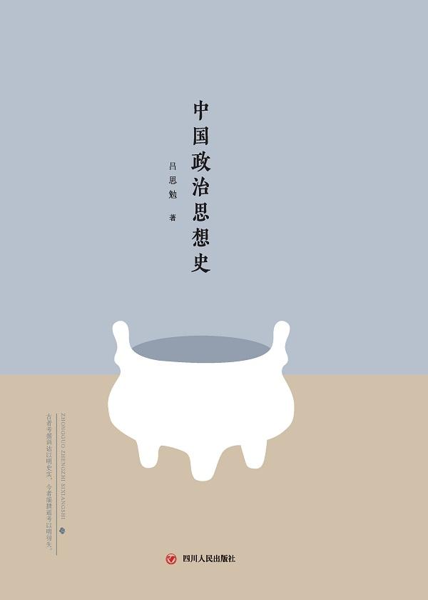 大师讲传统文化:中国政治思想史