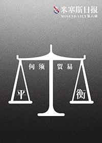米塞斯日报第六辑:何须贸易平衡