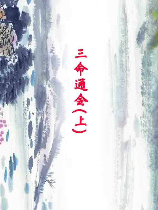 三命通会(上)