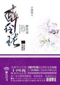 醉玲珑(刘诗诗、陈伟霆主演电视剧原著)