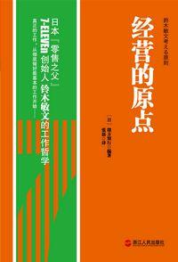 """经营的原点(日本""""零售之父""""7-ELEVEn创始人铃木敏文的经营哲学)"""