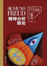 弗洛伊德8:精神分析新论