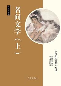 民間文學(上)