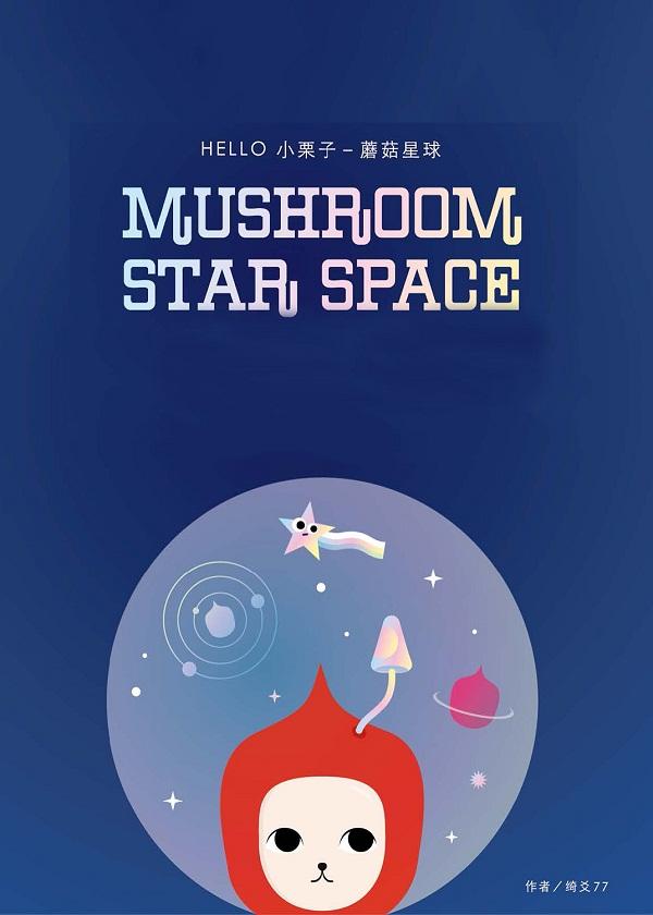 Hello小栗子——蘑菇星球