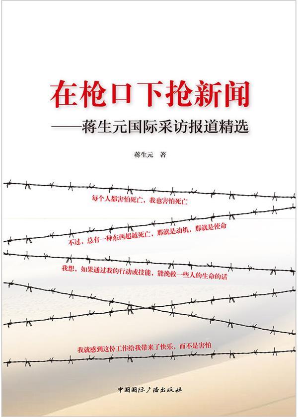 在枪口下抢新闻:蒋生元国际采访报道精选