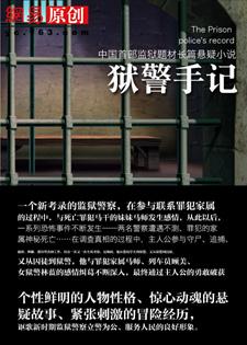 《狱警手记》中国首部监狱题材长篇悬疑小说