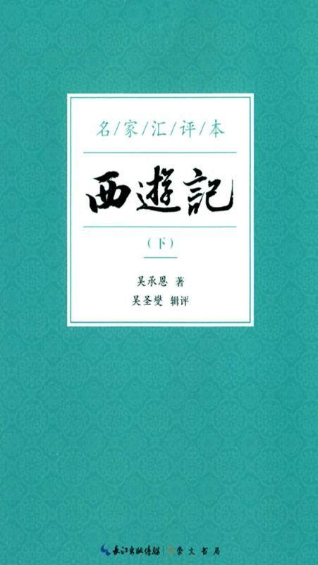 名家汇评本:西游记(下)