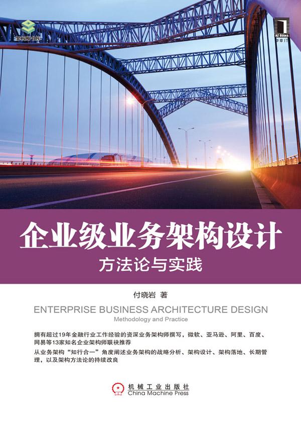 架构师书库·企业级业务架构设计:方法论与实践