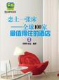 恋上一张床——全球100家最值得住的酒店3