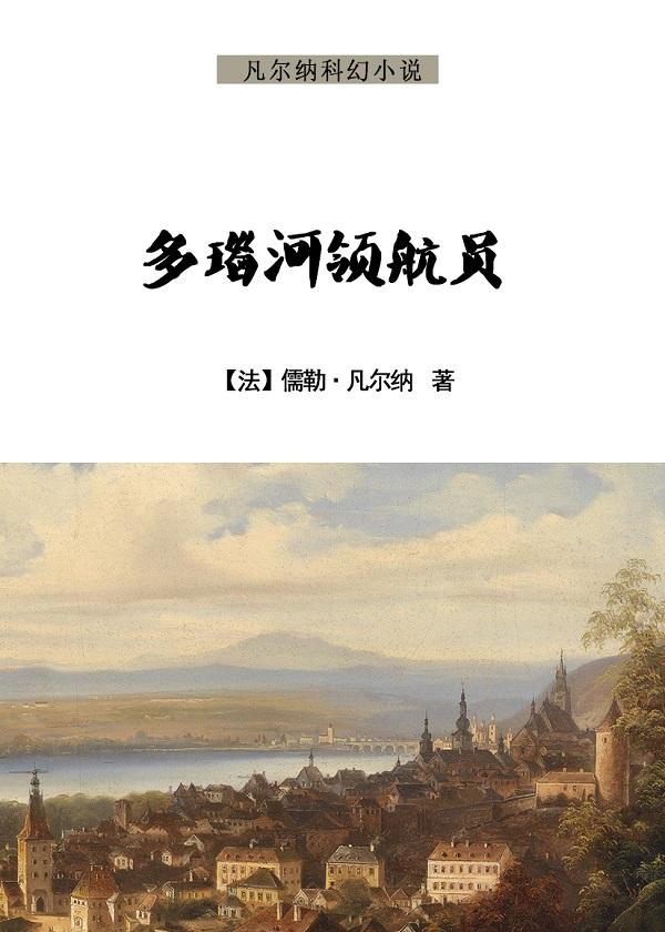 凡尔纳科幻小说:多瑙河领航员