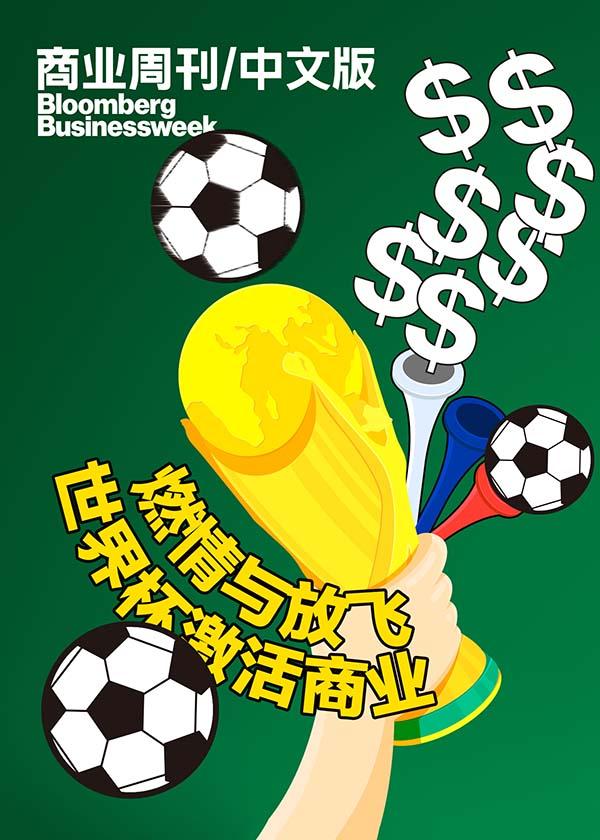 商业周刊·中文版:燃情与放飞——世界杯激活商业