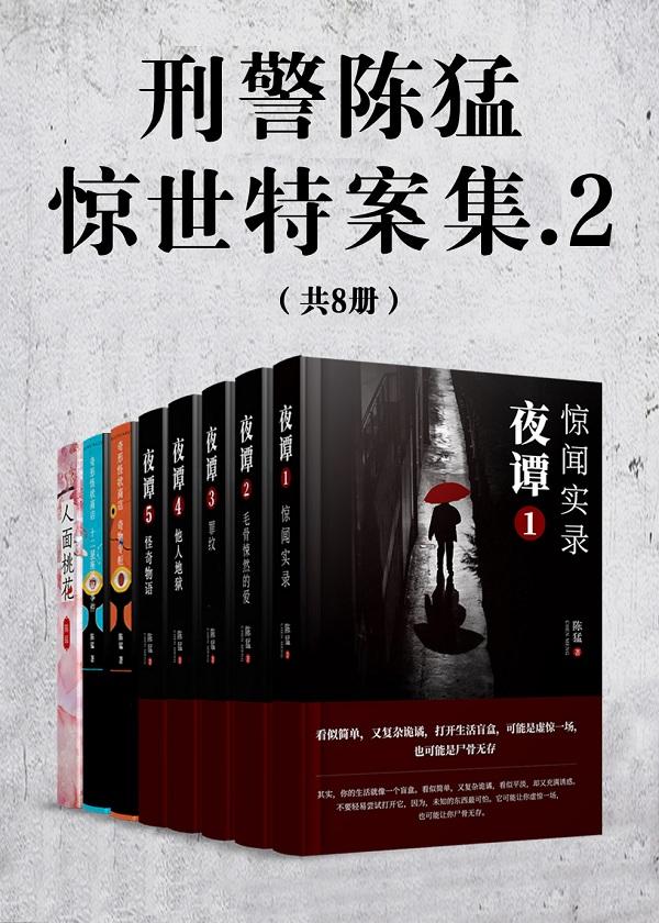 刑警陈猛惊世特案集.2(共8册)